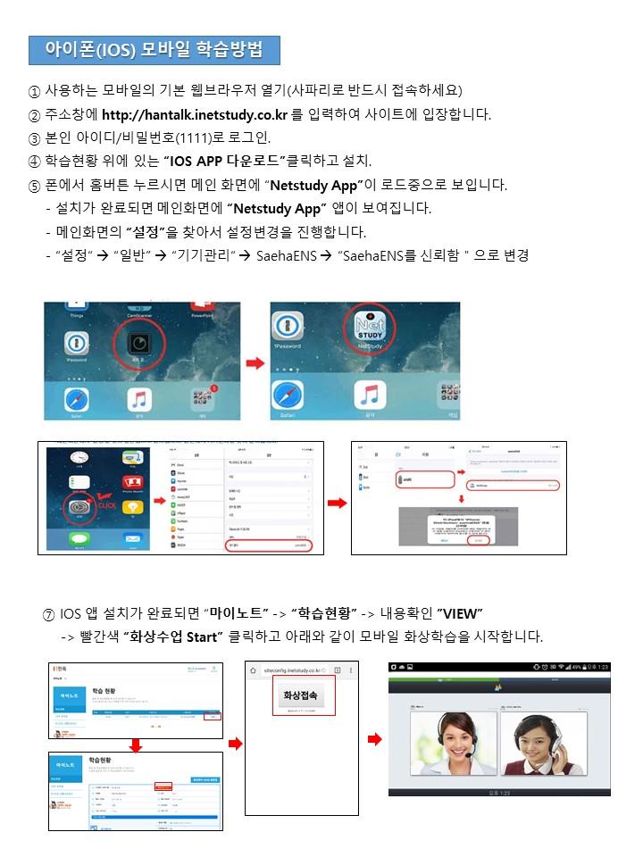 한톡모바일 화상사용법(아이폰).JPG