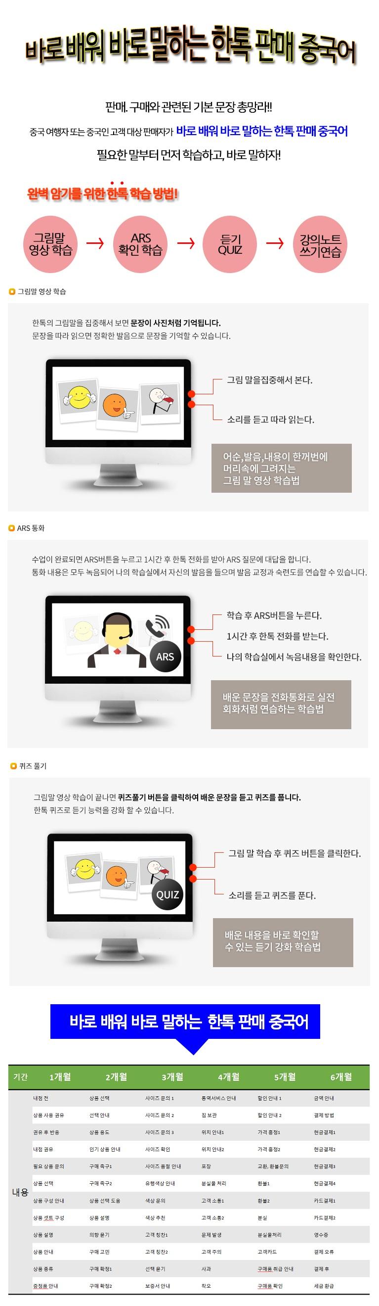 판매중국어상세.jpg